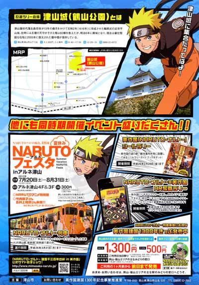 NARUTO-ナルト 忍道ラリー in 津山城