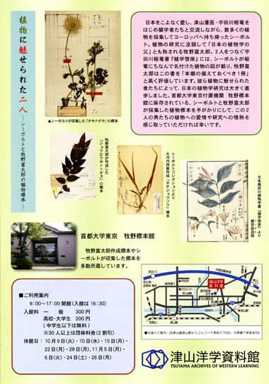 津山洋学資料館企画展