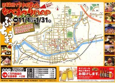作州津山なべ祭り